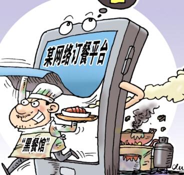 """确保""""食品犯罪终身禁入"""" 网络食品安全监管难度大"""
