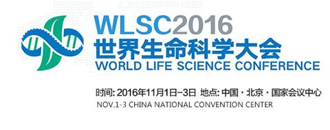 13位诺奖得主将出席 世界生命科学大会在京召开