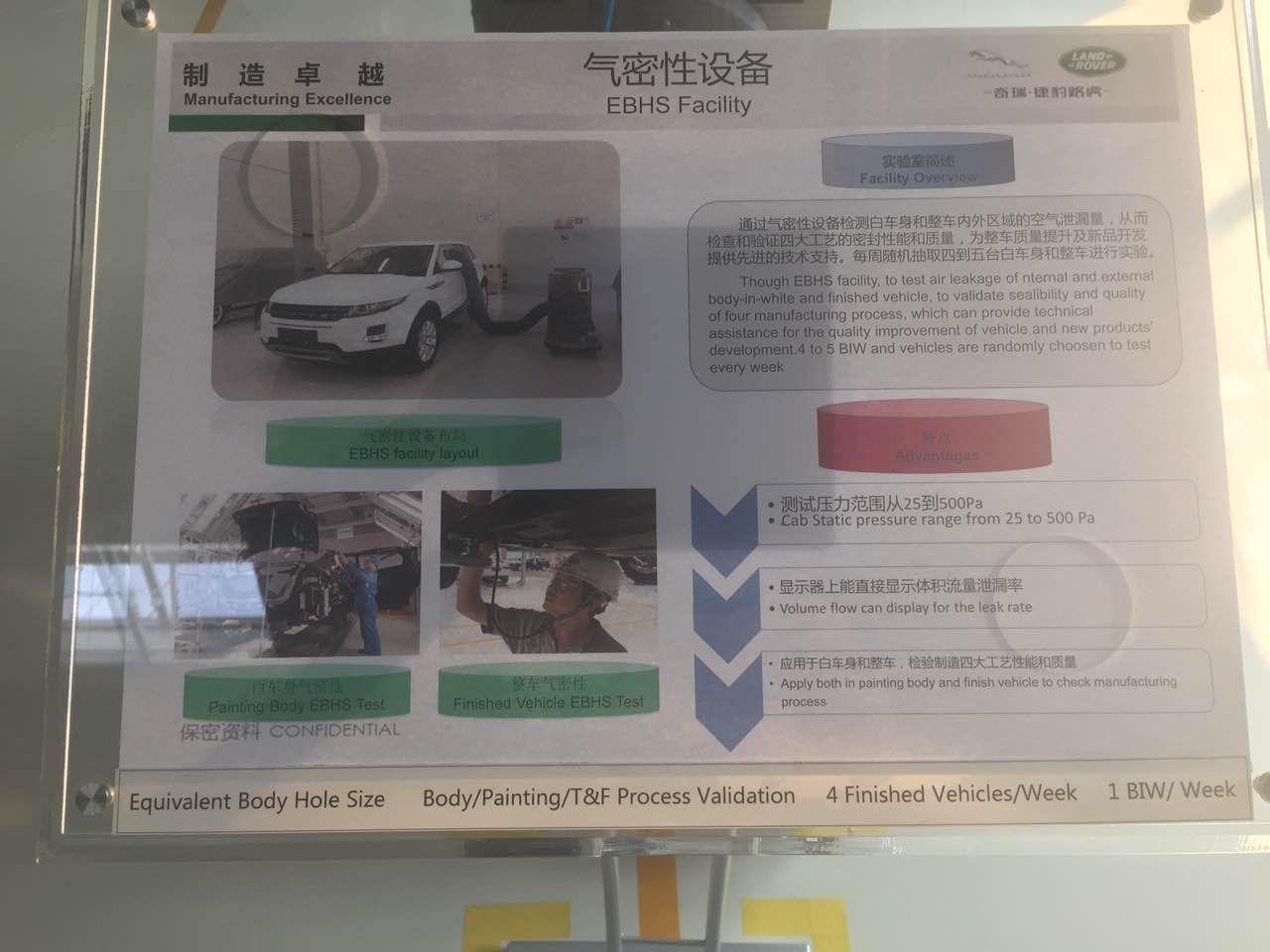 奇瑞捷豹路虎使用Airflow SP车身泄漏检测设备检测白车身和整车