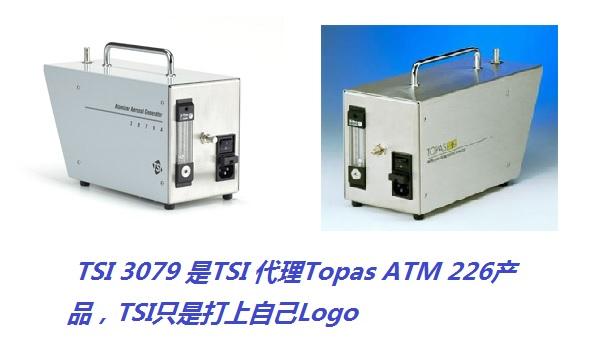 美国TSI 3079雾化气溶胶发生器是贴牌德国Topas 226产品