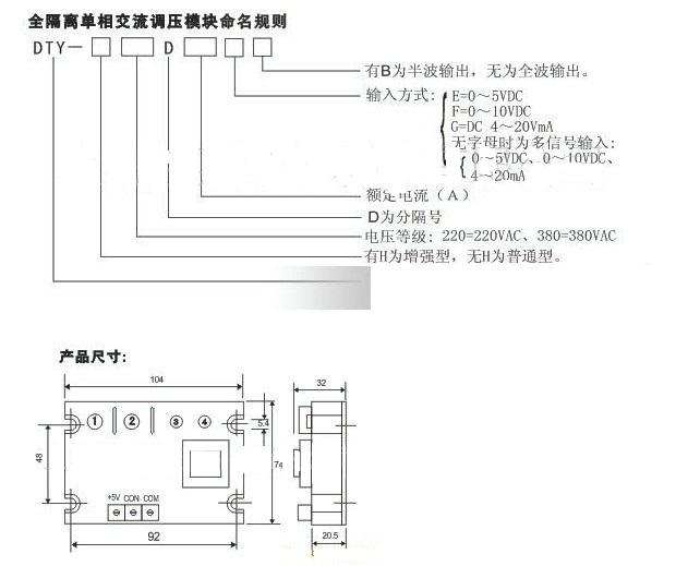 单相可控硅交流调压器模块dty-220d40