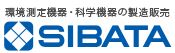 SIBATA|日本柴田