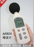 AR824噪音计/声级计