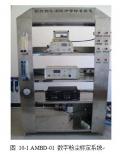AMBD-01 数字粉尘标定系统