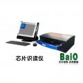 国产 BE-2.0生物芯片识读仪