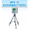 小天鹅 GDYK-50 数字式大气采样器