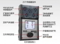 美国英思科ISC MX6多气检测仪传感器LEL传感器 (0-100%LEL),配套MX6使用