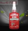 LOCTITE 638 50ML瓶装